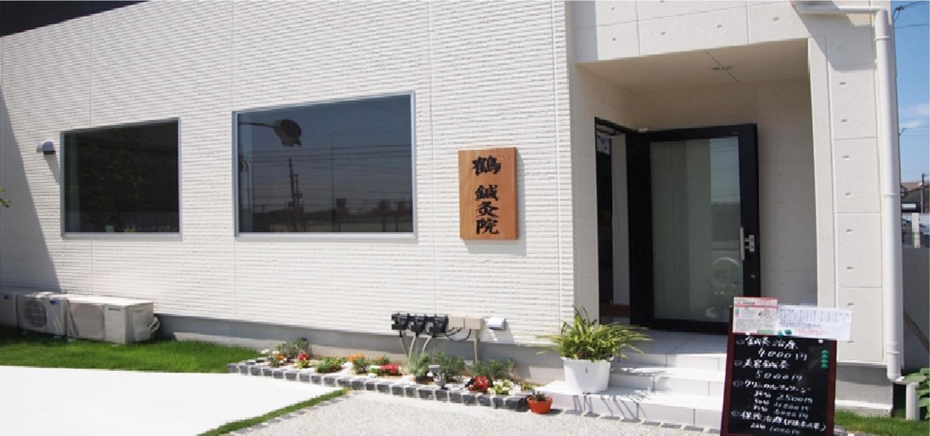 鶴鍼灸院(外来)
